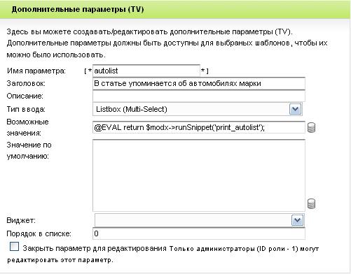 динамический список значений TV-параметра
