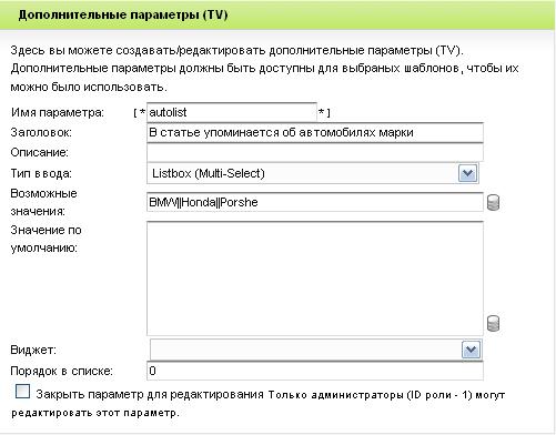 статический список значений TV-параметра